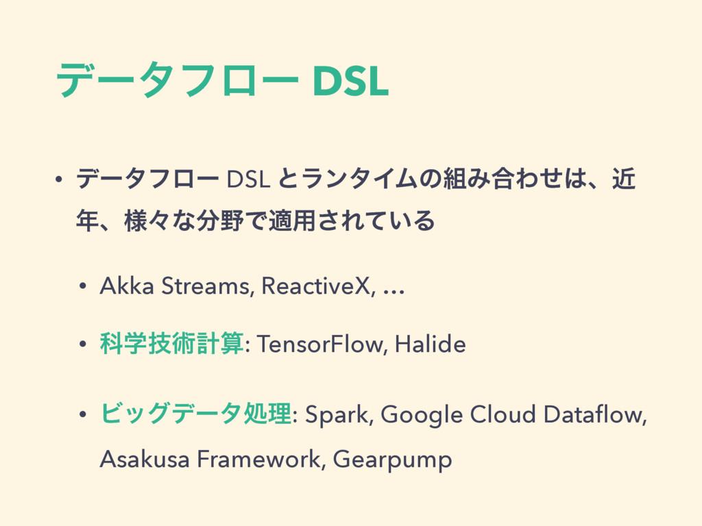 σʔλϑϩʔ DSL • σʔλϑϩʔ DSL ͱϥϯλΠϜͷΈ߹Θͤɺۙ ɺ༷ʑͳ...