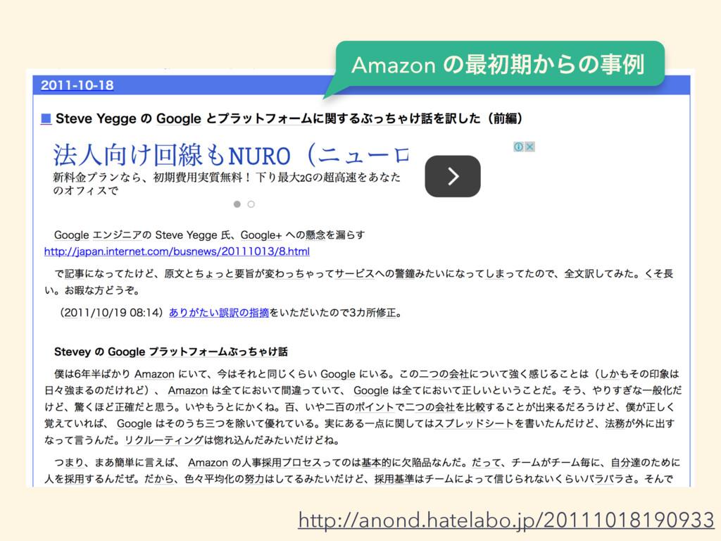 http://anond.hatelabo.jp/20111018190933 Amazon ...