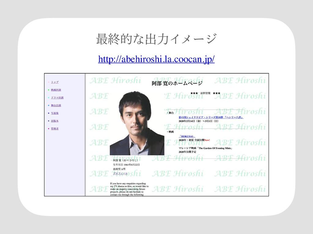 ࠷ऴతͳग़ྗΠϝʔδ http://abehiroshi.la.coocan.jp/