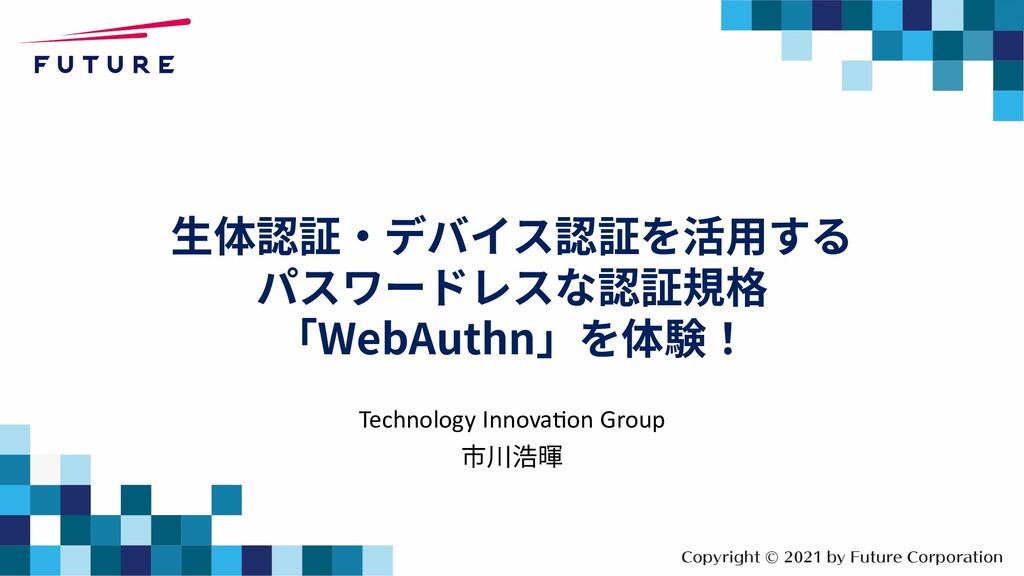 WebAuthn Technology Innova-on Group