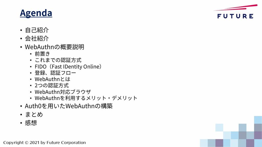 Agenda • • • WebAuthn • • • FIDO Fast IDentity ...