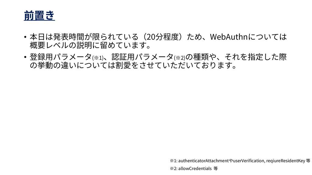 • 20 WebAuthn • ( 1) ( 2) 1: authenticatorAttac...