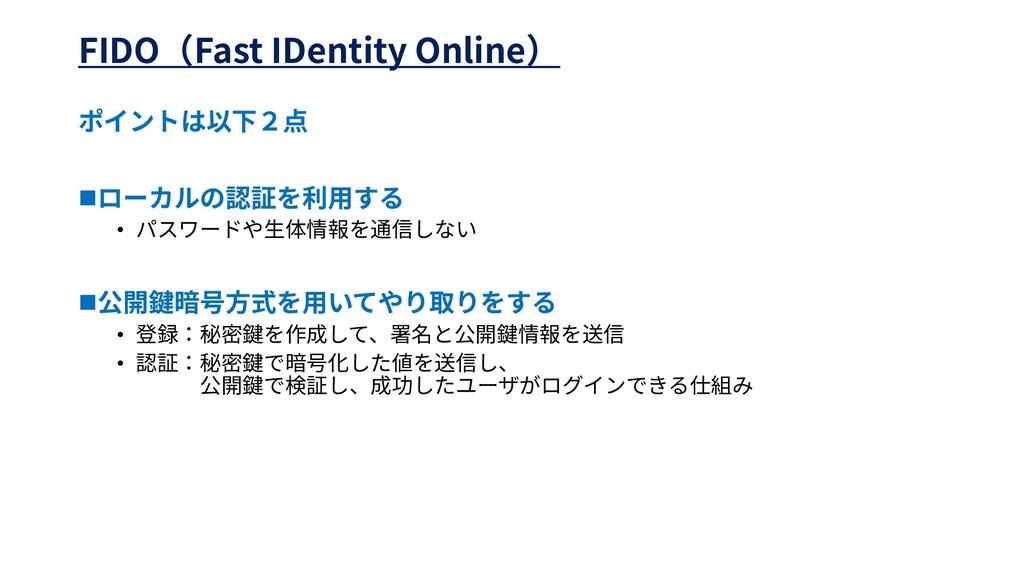 FIDO Fast IDentity Online n • n • •