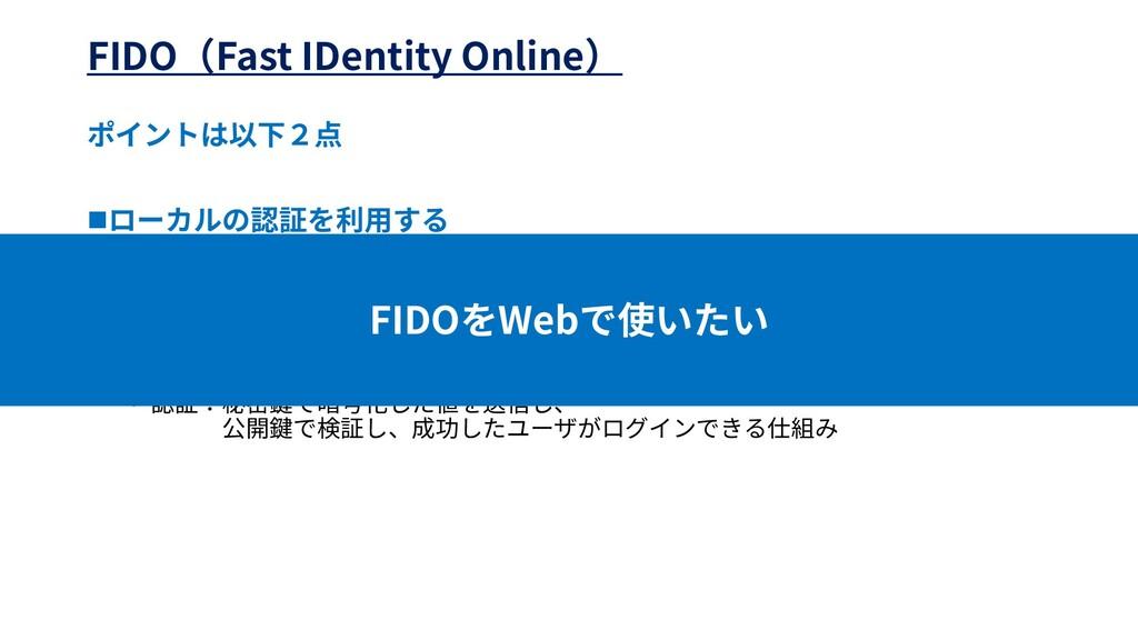 FIDO Fast IDentity Online n • n • • FIDO Web