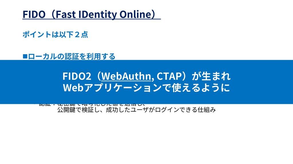 FIDO Fast IDentity Online n • n • • FIDO2 WebAu...