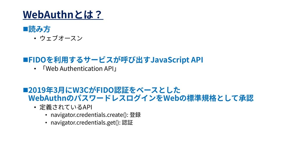 WebAuthn n • nFIDO JavaScript API • Web Authent...