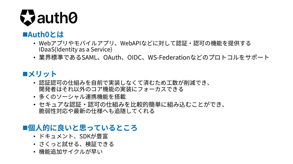 nAuth0 • Web WebAPI IDaaS(Identity as a Service...