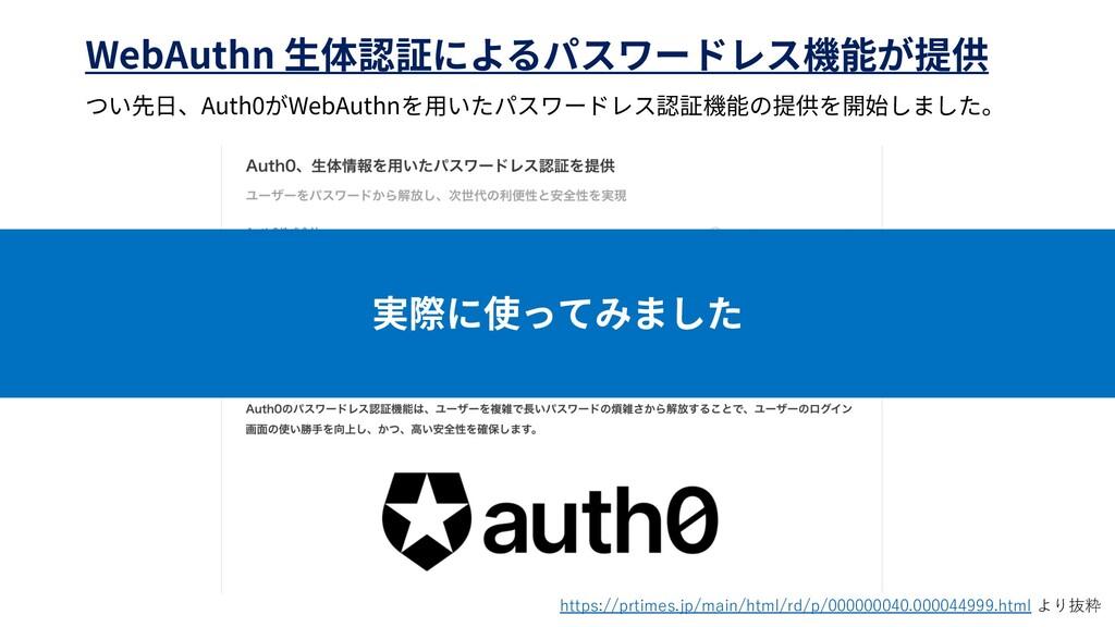 WebAuthn Auth0 WebAuthn https://prtimes.jp/main...