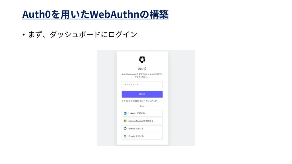 Auth0 WebAuthn •
