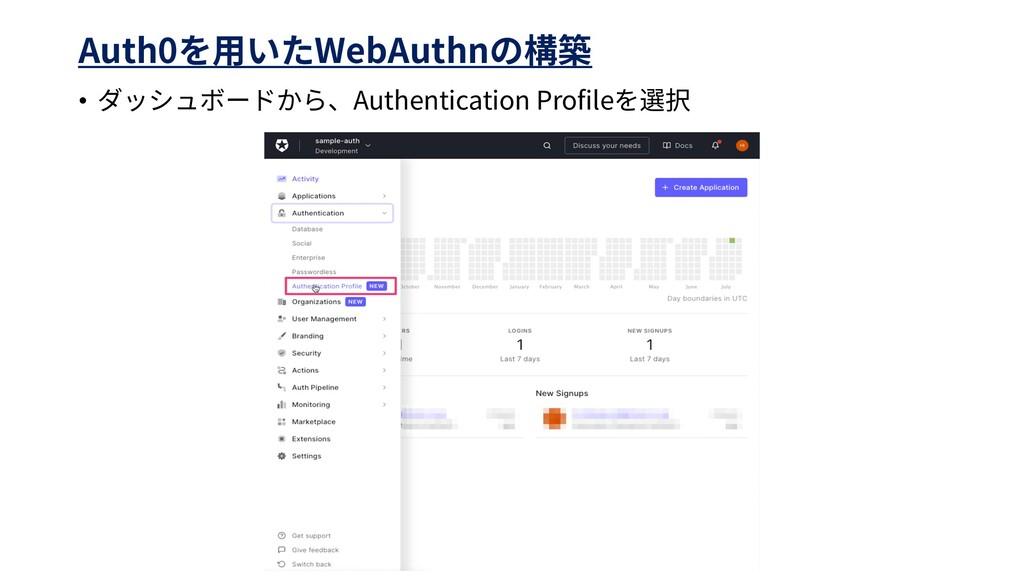 Auth0 WebAuthn • Authentication Pro le