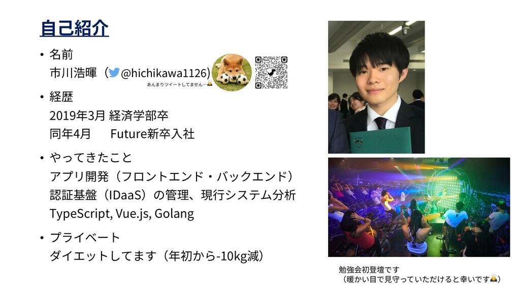 • @hichikawa1126) • 2019 3 4 Future • IDaaS Typ...