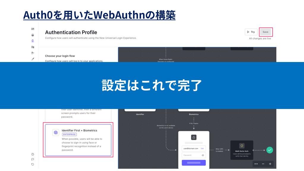 Auth0 WebAuthn