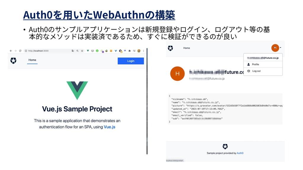 Auth0 WebAuthn • Auth0