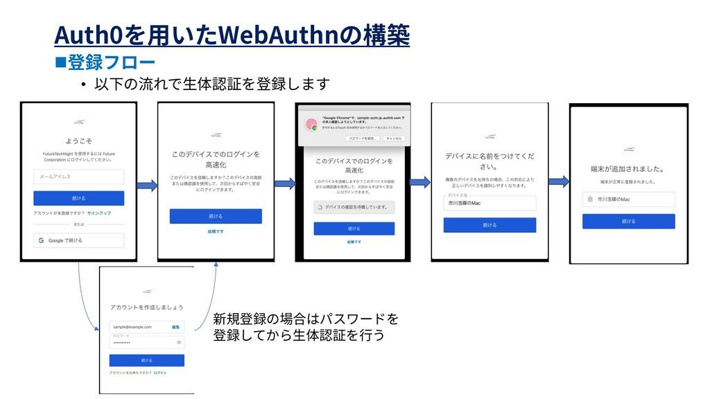 Auth0 WebAuthn n •