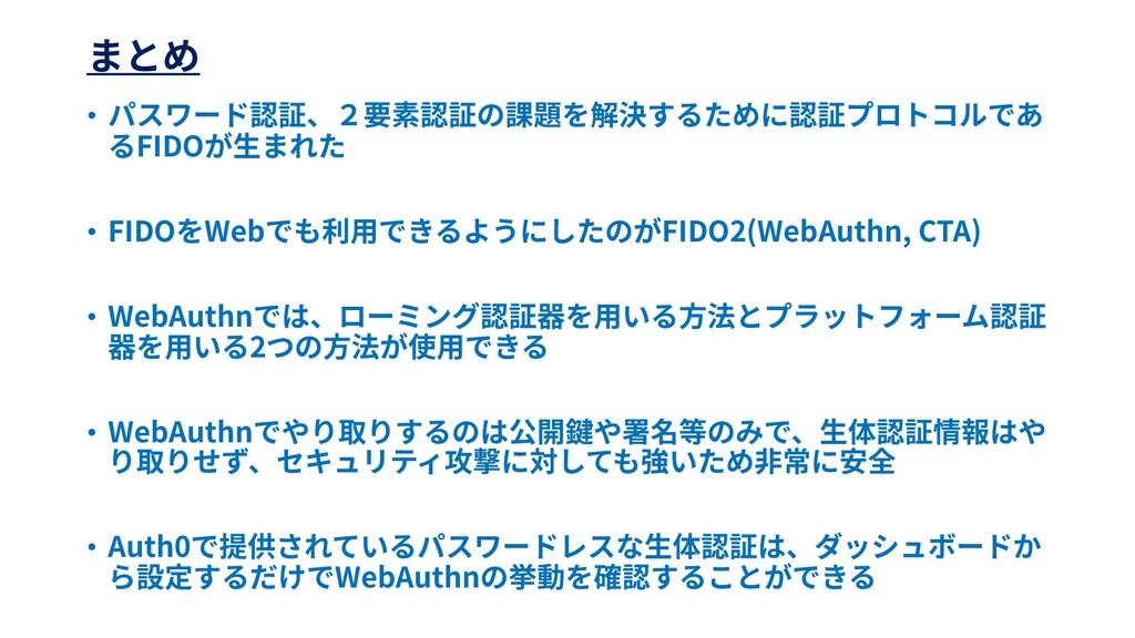 • FIDO • FIDO Web FIDO2(WebAuthn, CTA) • WebAut...