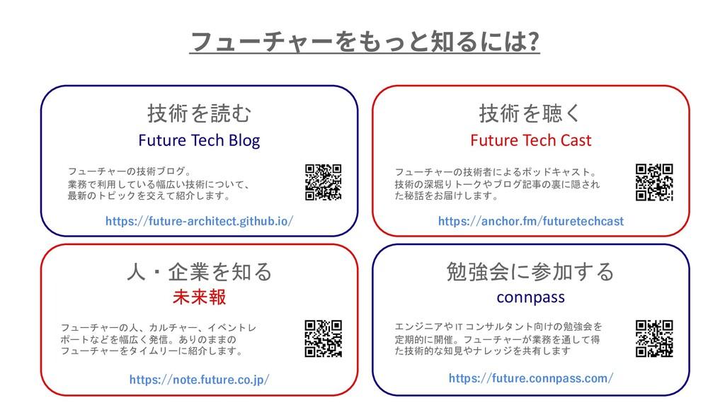 ? 技術を読む 人・企業を知る 技術を聴く 勉強会に参加する フューチャーの技術ブログ。 業務...