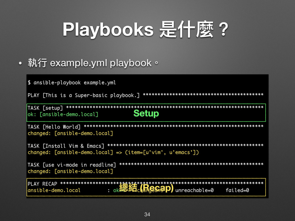 Playbooks ฎՋ讕牫 • 䁆ᤈ example.yml playbook牐 34 $ ...