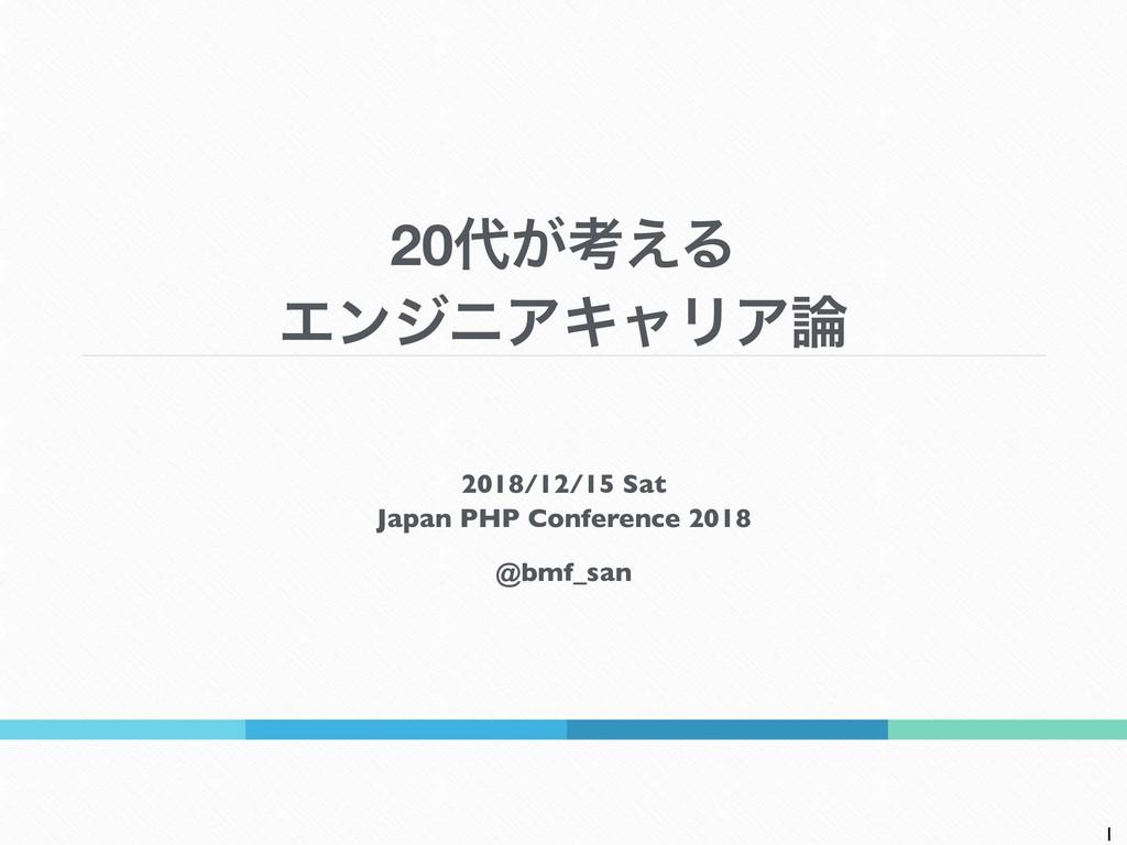 20͕ߟ͑Δ ΤϯδχΞΩϟϦΞ 2018/12/15 Sat Japan PHP C...