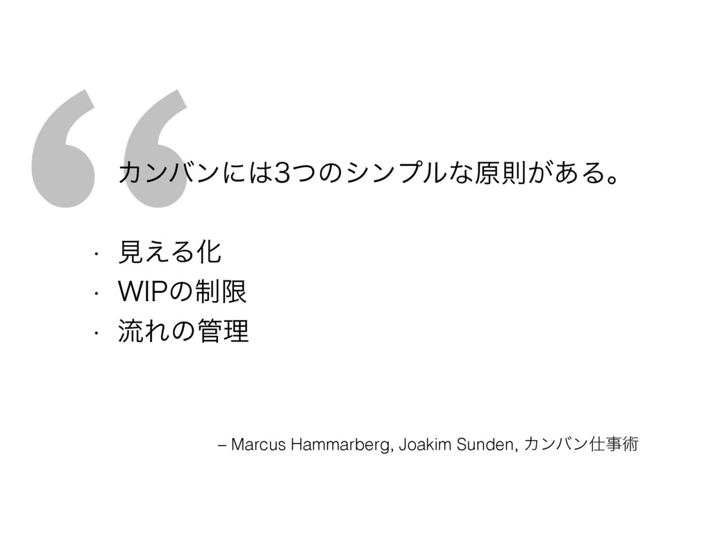 """ – Marcus Hammarberg, Joakim Sunden, Χϯόϯज़ Χ..."