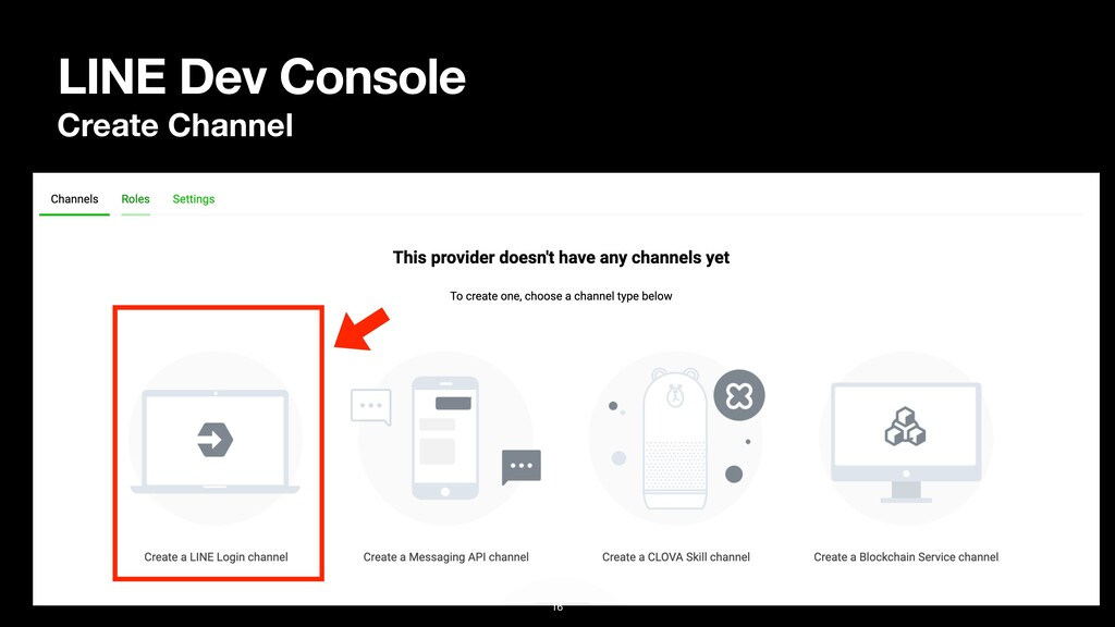 LINE Dev Console Create Channel 16