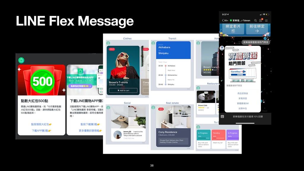 LINE Flex Message 38
