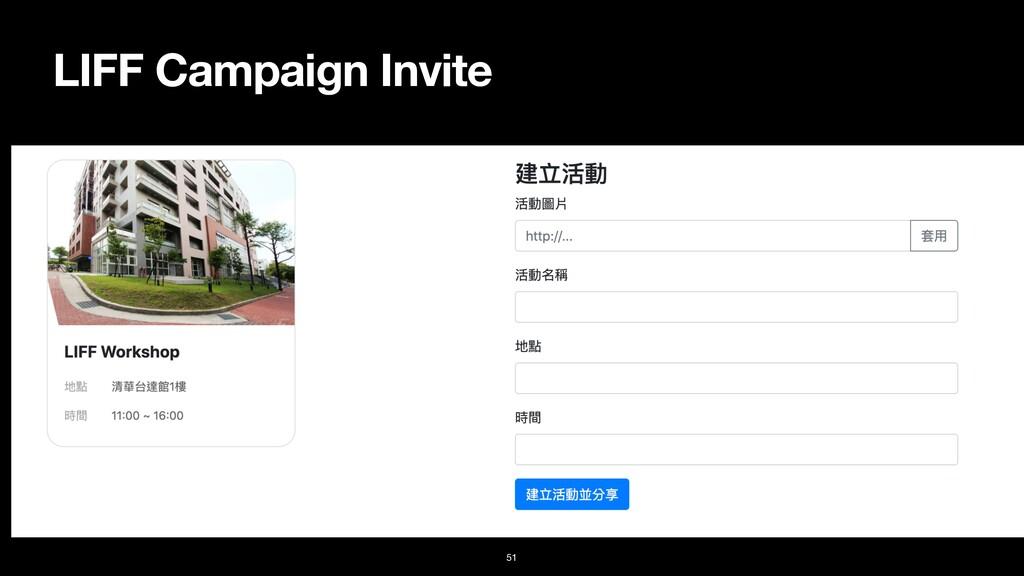 LIFF Campaign Invite 51