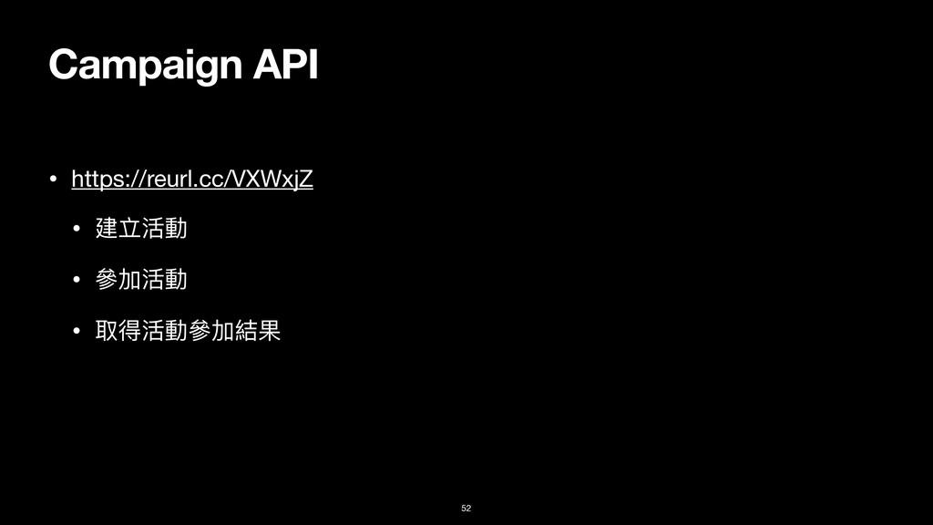 Campaign API • https://reurl.cc/VXWxjZ  • 建立活動 ...