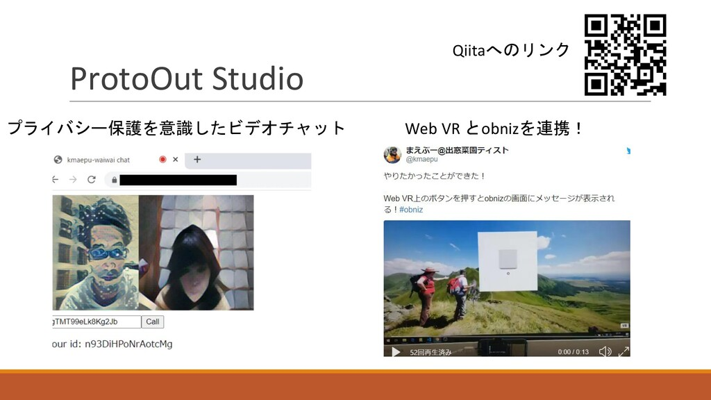 ProtoOut Studio Qiitaへのリンク プライバシー保護を意識したビデオチャット...