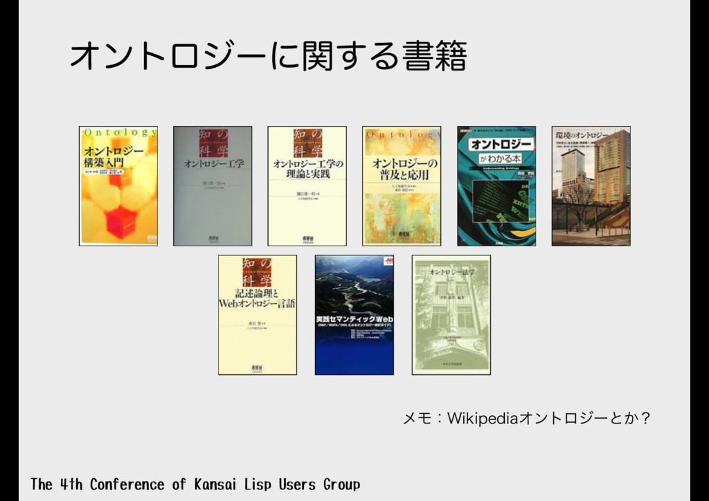 The 4th Conference of Kansai Lisp Users Group Φ...