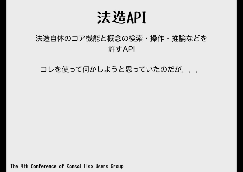 The 4th Conference of Kansai Lisp Users Group 法...