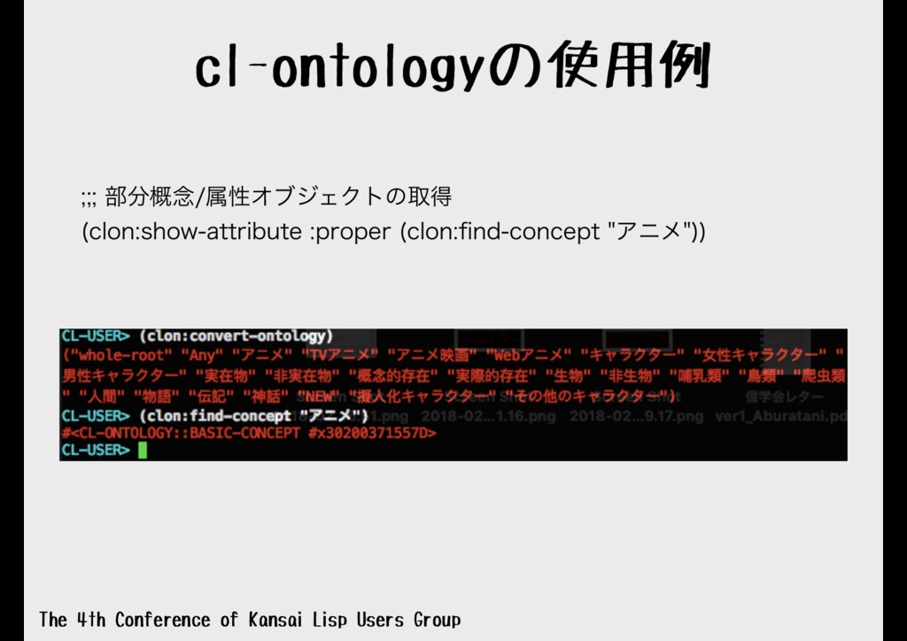 The 4th Conference of Kansai Lisp Users Group c...
