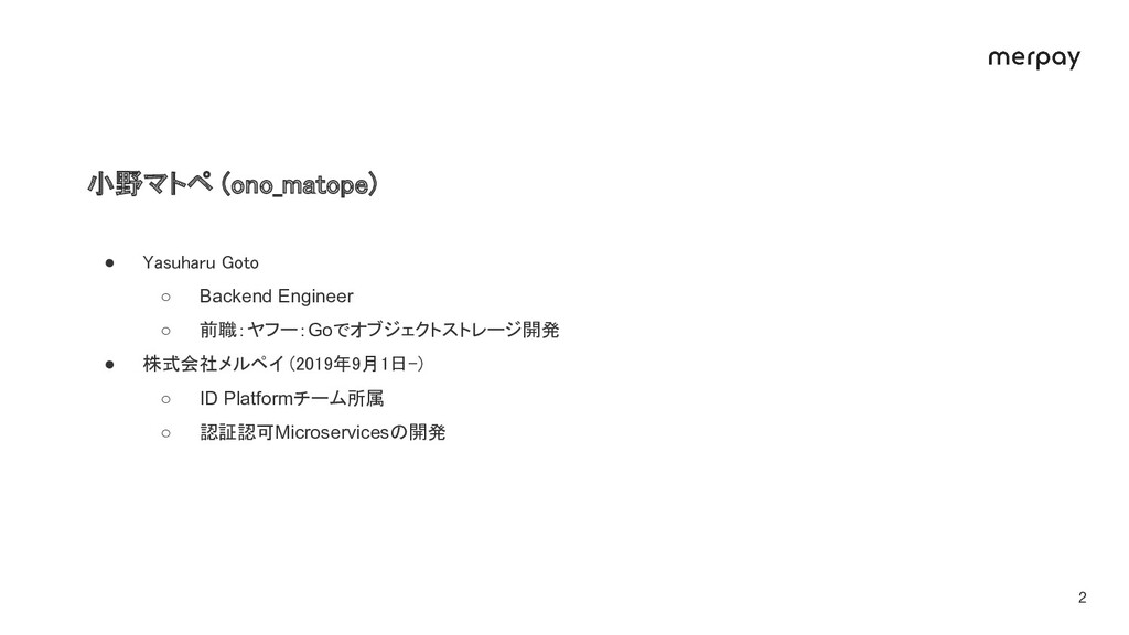 ● Yasuharu Goto