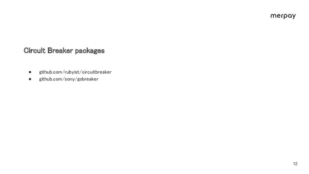 Circuit Breaker packages ● github.com/rubyist/...
