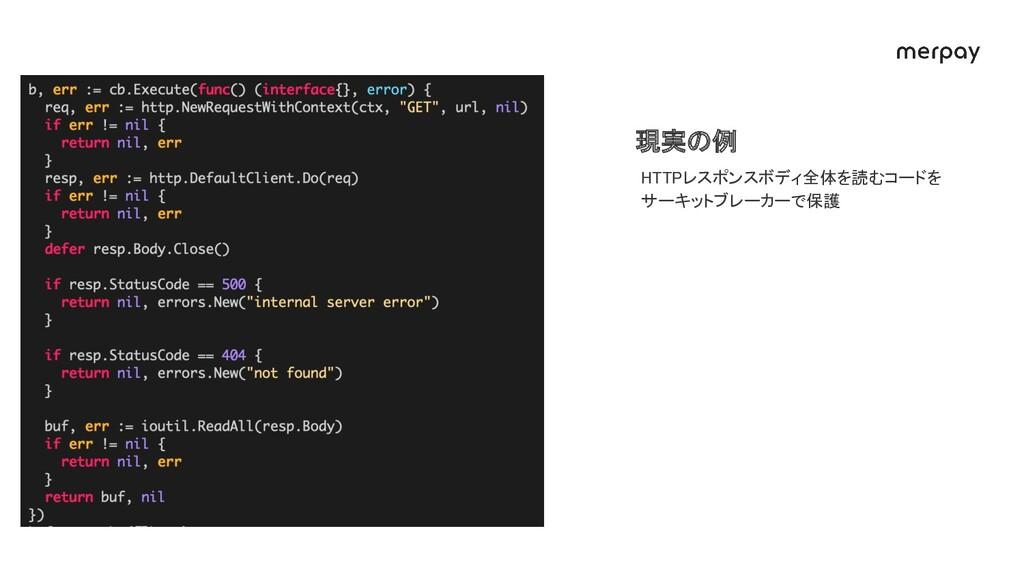 現実の例 HTTPレスポンスボディ全体を読むコードを サーキットブレーカーで保護