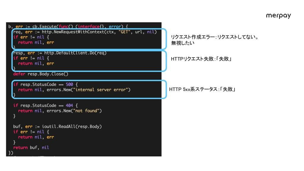 HTTPリクエスト失敗:「失敗」 HTTP 5xx系ステータス:「失敗」 リクエスト作成エ...