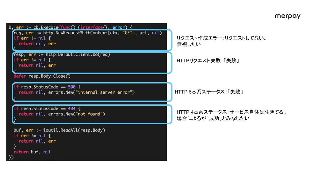HTTPリクエスト失敗:「失敗」 HTTP 5xx系ステータス:「失敗」 HTTP 4xx...