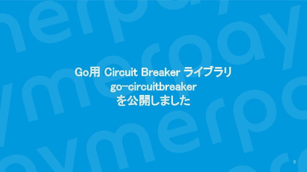 Go用 Circuit Breaker ライブラリ go-circuitbreaker を...