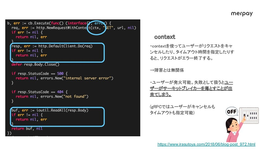 context ・contextを使ってユーザーがリクエストをキャ ンセルしたり、タイムアウ...