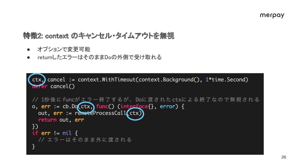 特徴2: context のキャンセル・タイムアウトを無視 26 ● オプションで変更可能 ...