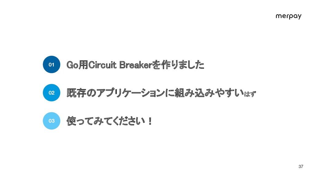 Go用Circuit Breakerを作りました 既存のアプリケーションに組み込みやすいはず...