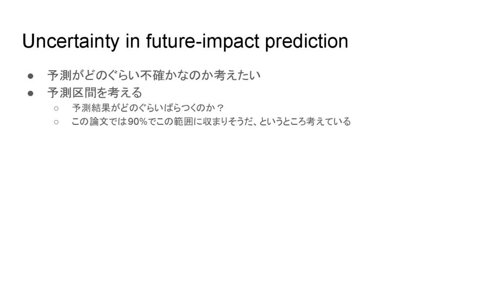 Uncertainty in future-impact prediction ● 予測がどの...