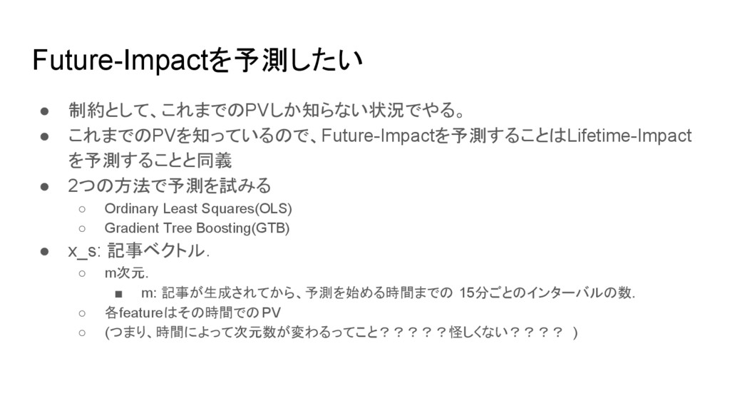 Future-Impactを予測したい ● 制約として、これまでのPVしか知らない状況でやる。...