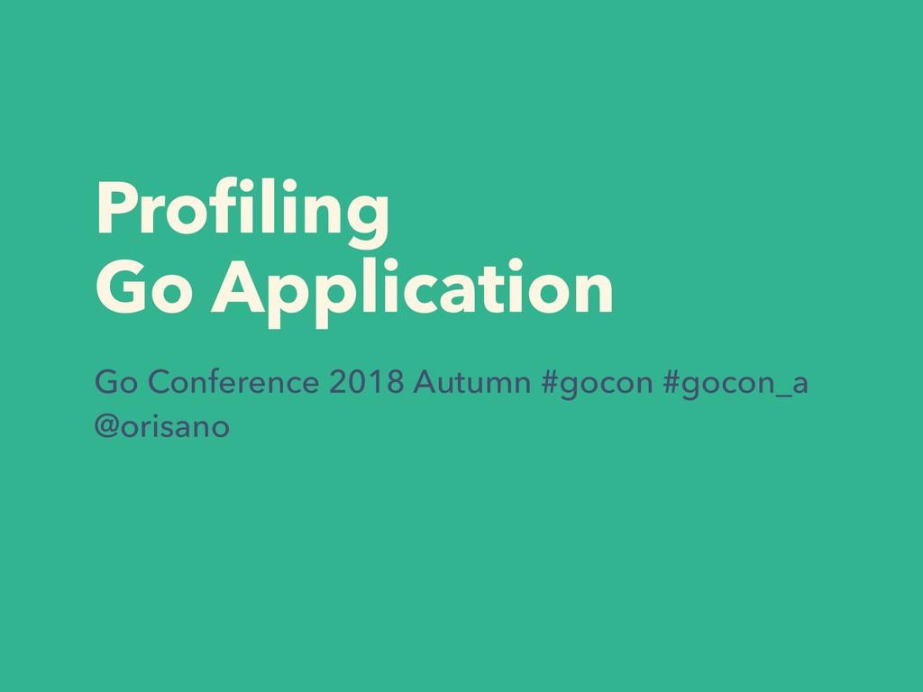 Profiling Go Application Go Conference 2018 Autu...