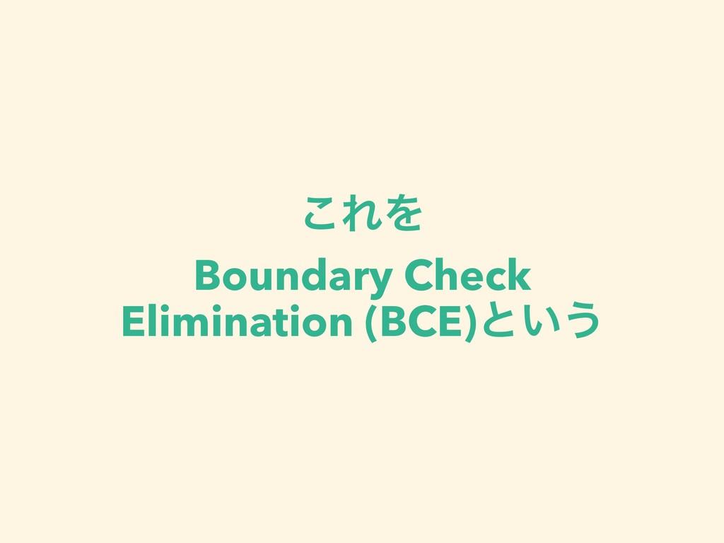 ͜ΕΛ Boundary Check Elimination (BCE)ͱ͍͏