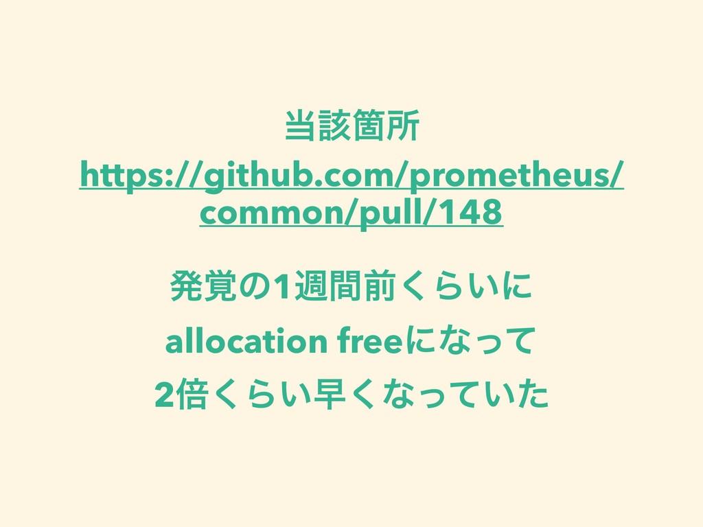 ֘Օॴ https://github.com/prometheus/ common/pull...