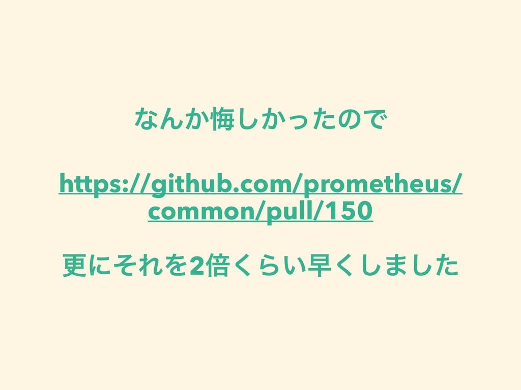 ͳΜ͔չ͔ͬͨ͠ͷͰ https://github.com/prometheus/ commo...