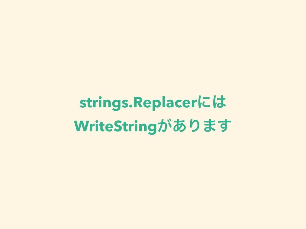 strings.Replacerʹ WriteString͕͋Γ·͢