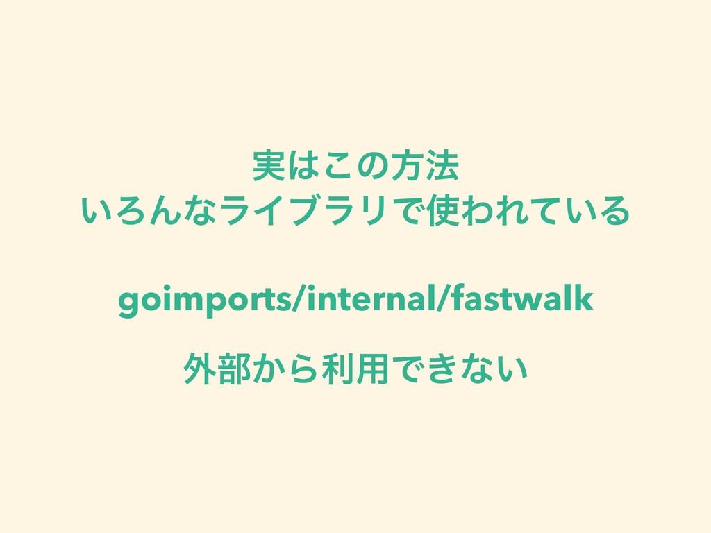 ࣮͜ͷํ๏ ͍ΖΜͳϥΠϒϥϦͰΘΕ͍ͯΔ goimports/internal/fast...