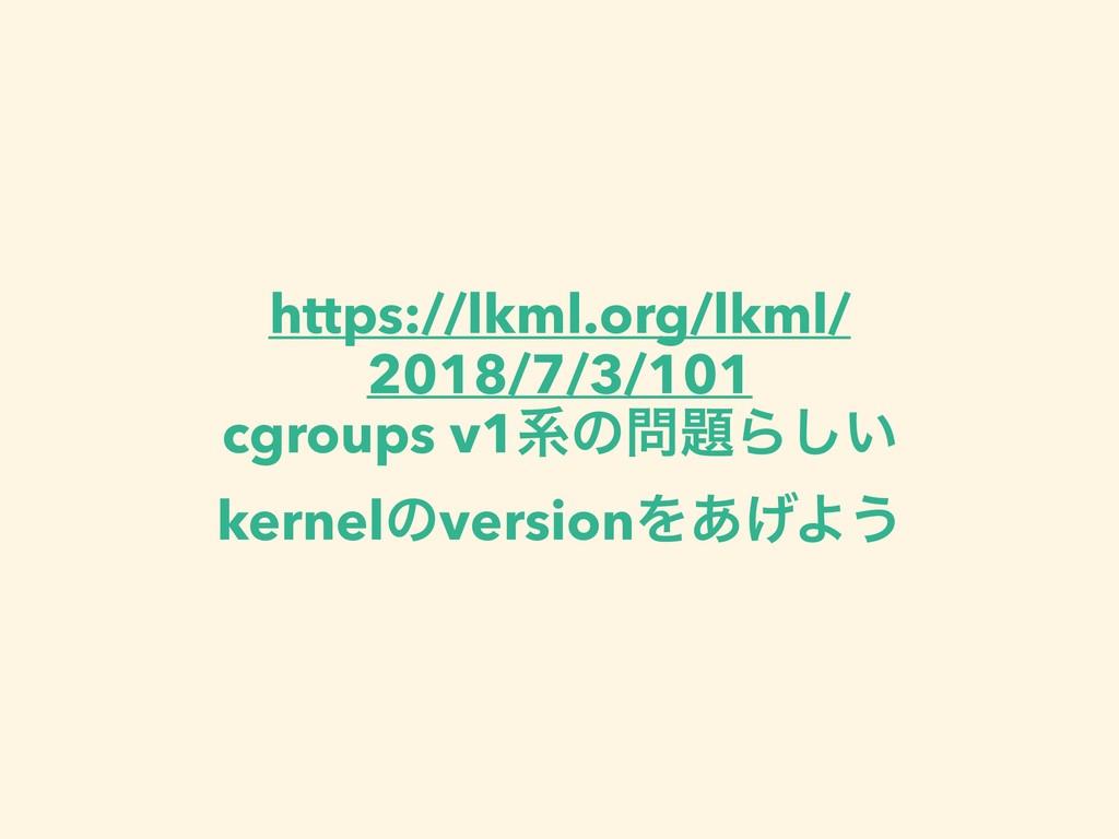 https://lkml.org/lkml/ 2018/7/3/101 cgroups v1ܥ...