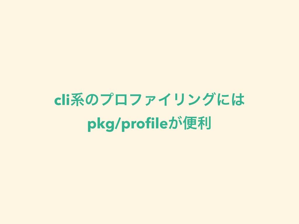 cliܥͷϓϩϑΝΠϦϯάʹ pkg/profile͕ศར